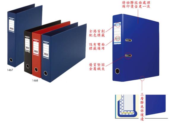 BANTEX PVC LEVER ARCH FILE A3-E 1468 70MM | Files 快勞類